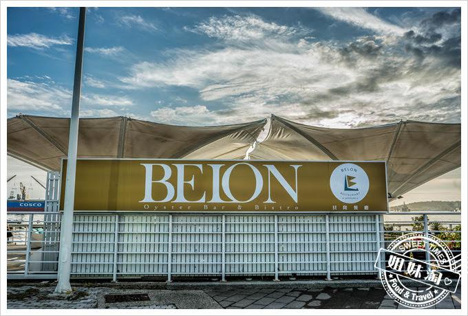 高雄貝隆餐酒館