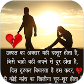Hindi Sad images shayari& bewafa images shayari