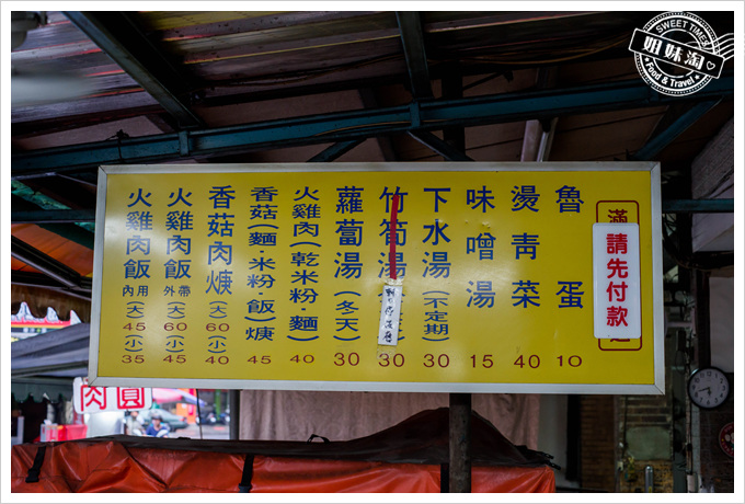 郭嘉義雞肉飯菜單
