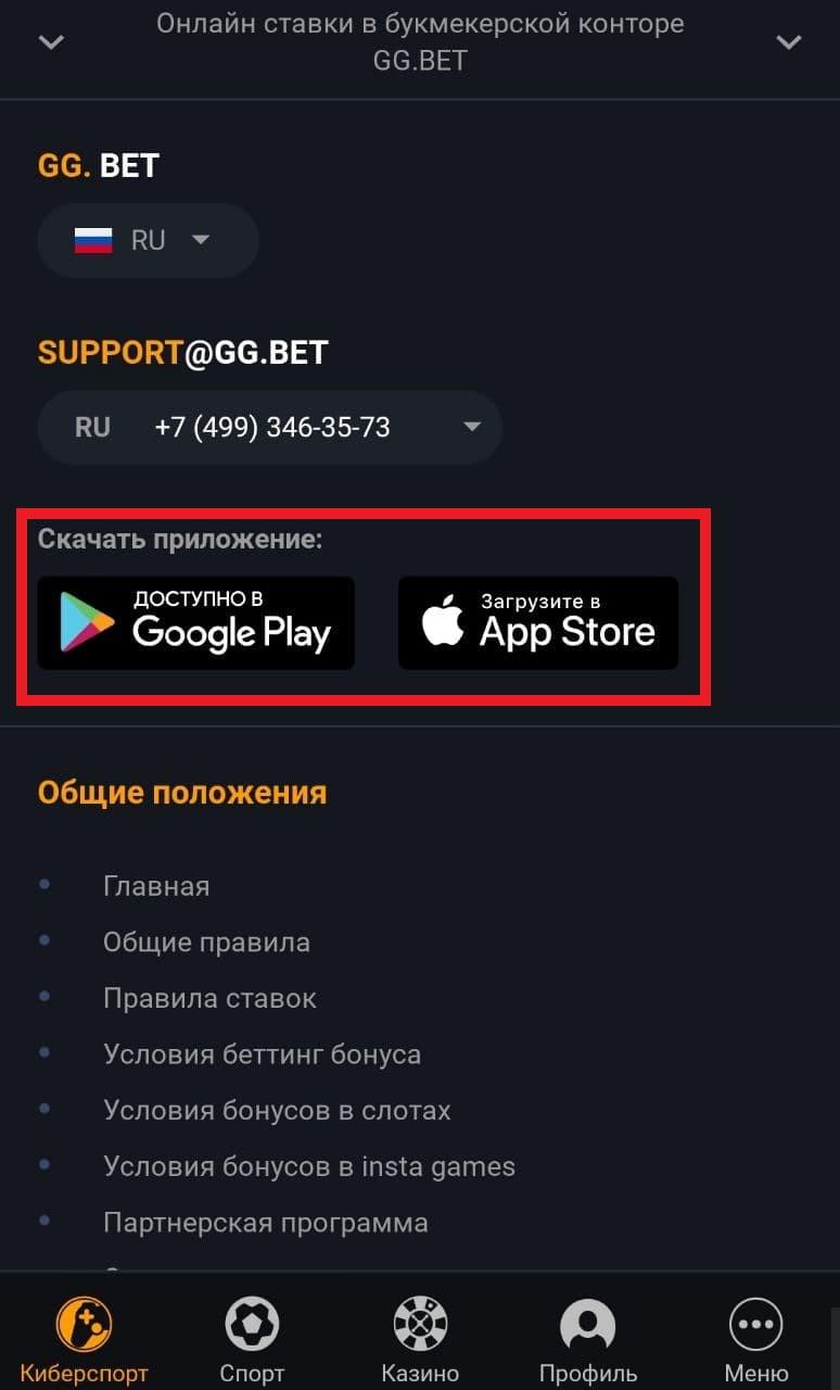 GGbet Андроид на официальном мобильном сайте БК