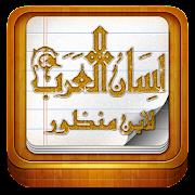 App Lesan al Arab Full APK for Windows Phone