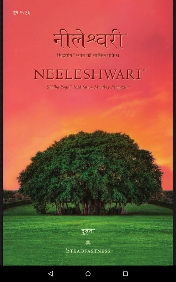 Neeleshwari- screenshot