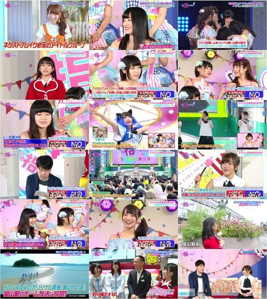 (TV-Variety)(720p+1080i) この指と~まれ! ep19 170908