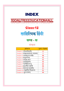12th class sahityik hindi solution upboard part2 for PC-Windows 7,8,10 and Mac apk screenshot 2