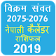 Download Nepali Calendar 2019 विक्रम संवत 2075 - 2076 For PC Windows and Mac