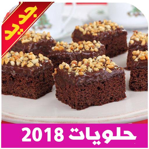 حلويات مغربية رائعة جديد 2018