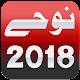 Nohay 2018 (app)