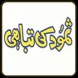 Samood ki tabahi Hazrat Saleh - náhled
