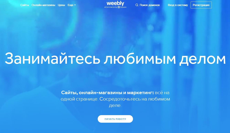 Weebly - Конструктор сайтов с более чем десятилетней историей развития.