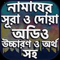 নামাযের সূরা ও দোয়া সমূহ অডিও icon