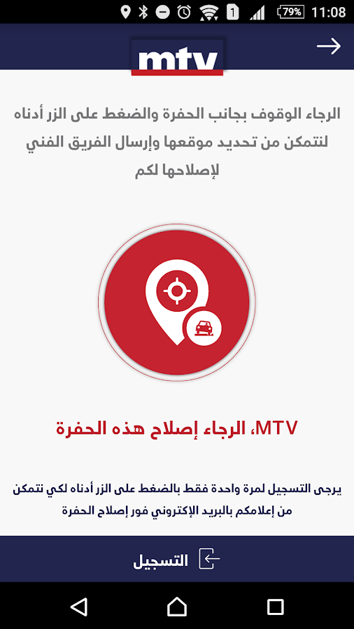 mtv Al Lubnaniya- screenshot