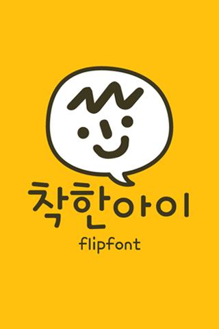 TYPO착한아이™ 한국어 Flipfont