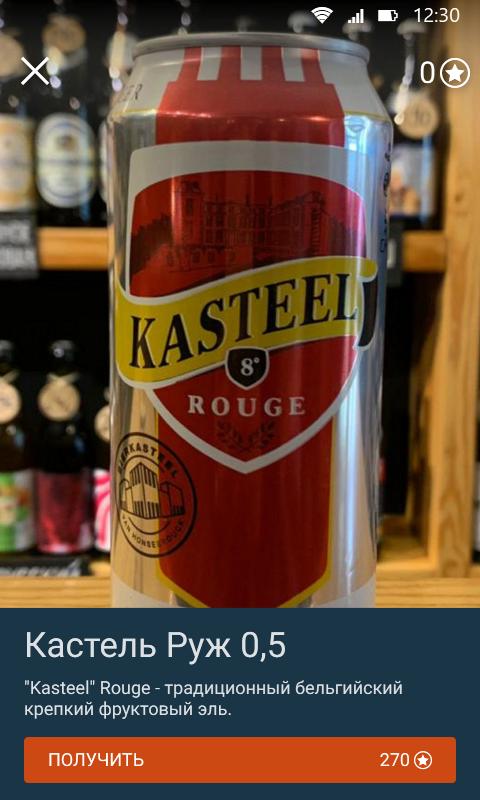 Скриншот Моя Пивотека