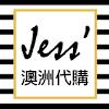Jess'澳洲連線代購