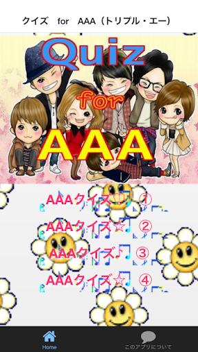 クイズ for AAA(トリプル・エー)人気アーチスト