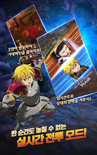 Game 일곱 개의 대죄: GRAND CROSS APK for Windows Phone