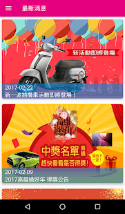 高雄雄好康- screenshot thumbnail