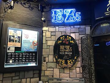EZ5音樂餐廳