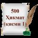 500 Ҳикмат (қисми 1) for PC-Windows 7,8,10 and Mac