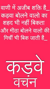 Download Kadve Vachan by india app khazana APK latest