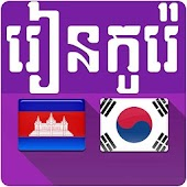 Learn Khmer Korean