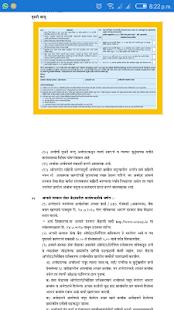 छत्रपती शिवाजी महाराज शेतकरी सन्मान योजना, मराठी - náhled