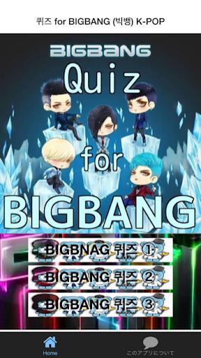 퀴즈 for BIGBANG 빅뱅 K-POP