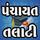 Download Panchayat Talati Exam For PC Windows and Mac
