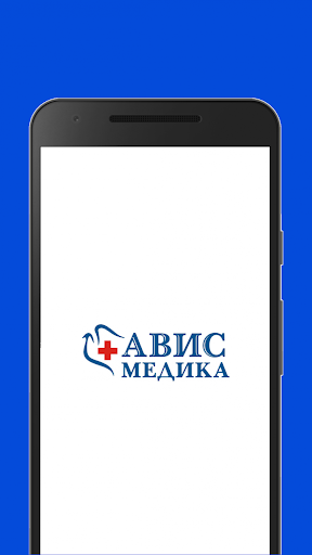 МБАЛ Авис Медика screenshot 1