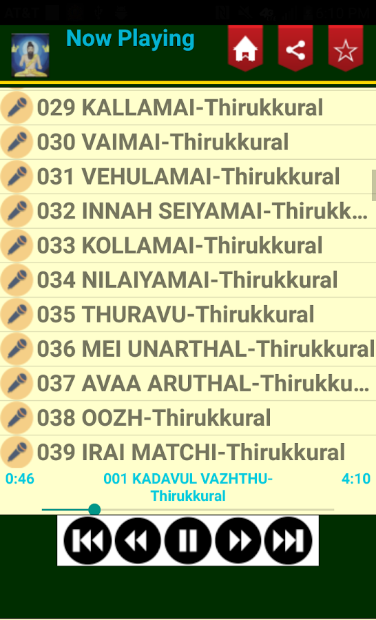Thirukkural Audio Tamil- screenshot