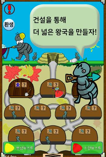 개미왕국키우기