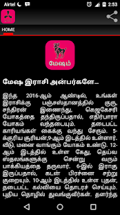 Tamil Rasipalan | ராசிபலன்கள் - náhled