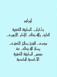 اوراد الطريقة الجعفرية ـ سيدى صالح الجعفري - náhled