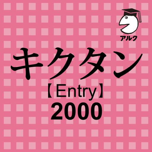 キクタン [Entry] 2000 (発音練習機能つき) ~聞いて覚えるコーパス英単語~