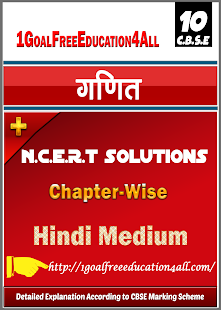 10th class maths solution in hindi apps on google play