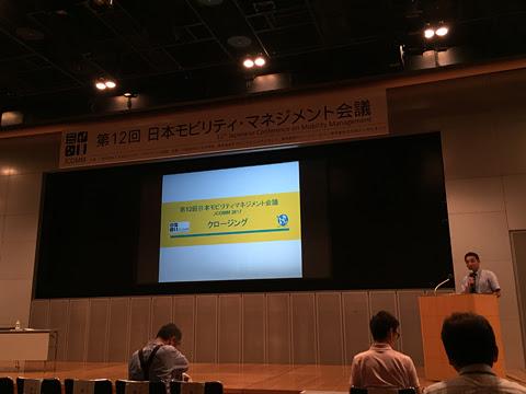 第12回 日本モビリティ・マネジメント会議 その28