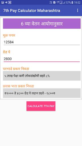 7th Pay Calculator Maharashtra screenshot 3
