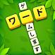 Word Cross Puzzle: 最高の無料オフラインワードゲーム