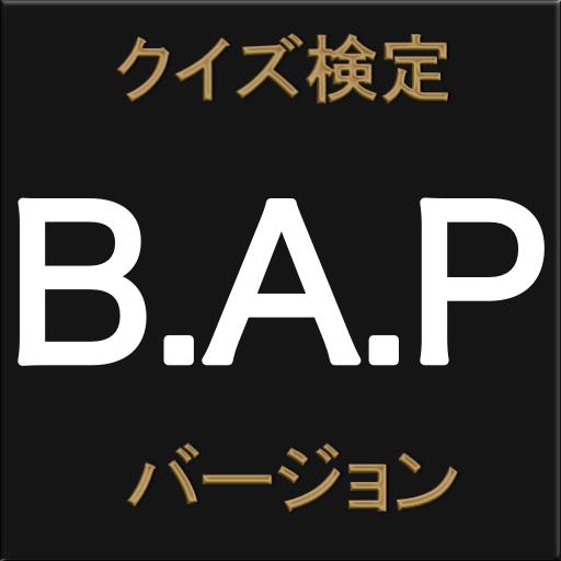 娱乐のクイズ検定 B.A.P バージョン LOGO-記事Game