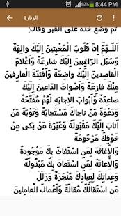 زيارة امين الله - náhled