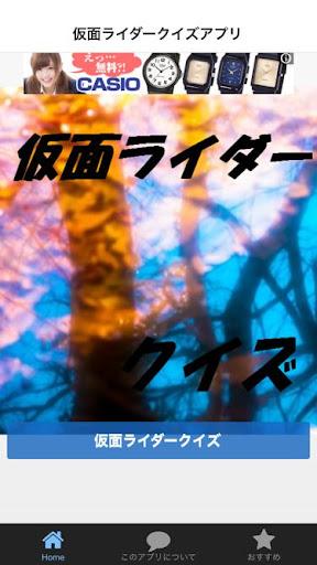 平成仮面ライダークイズ