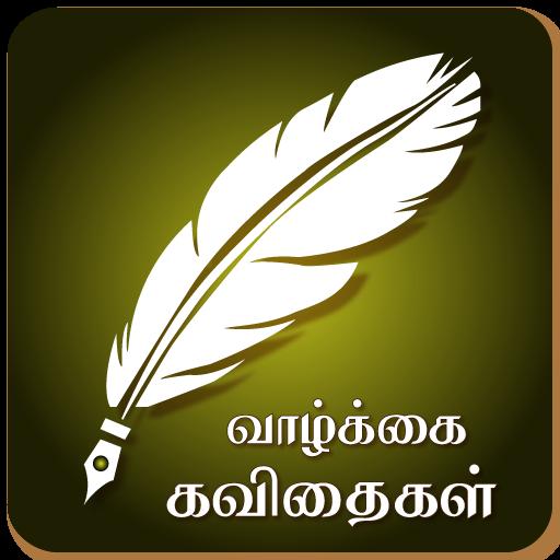 Vazhkai Kavithaigal - Tamil icon