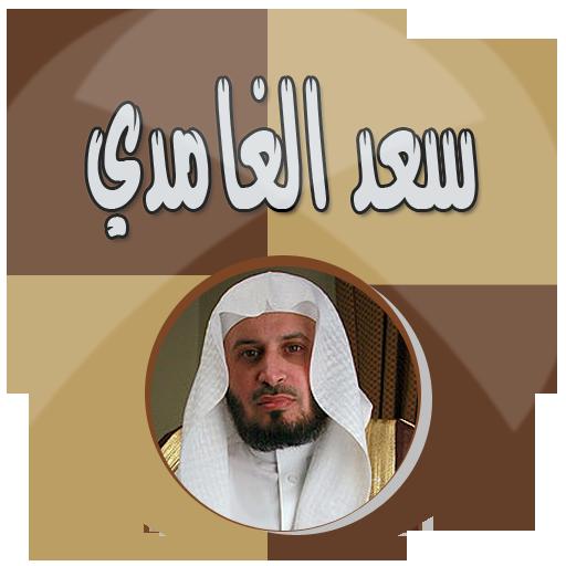 سعد الغامدي بدون نت قرآن كاملا