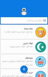 Rimon Farsi Personal Assistant - náhled