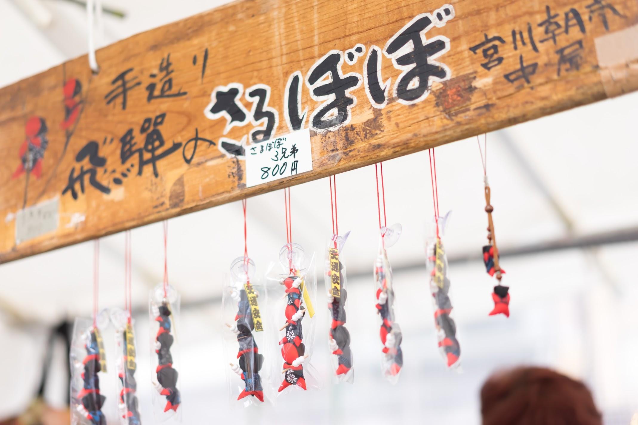 Takayama Miyagawa morning market Sarubobo