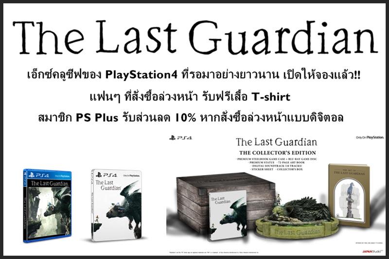 [The Last Guardian] สั่งจองล่วงหน้ารับของแถม!!
