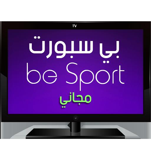 Ben Sport بين سبوورت مجاني