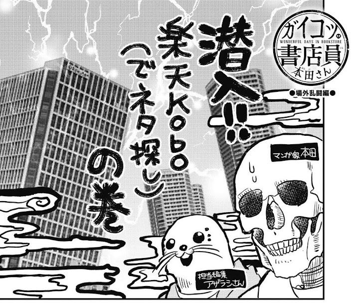 【画像】『ガイコツ書店員 本田さん』番外編