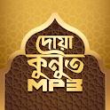 দোয়া কুনুত অডিও Dua Qunoot bangla icon
