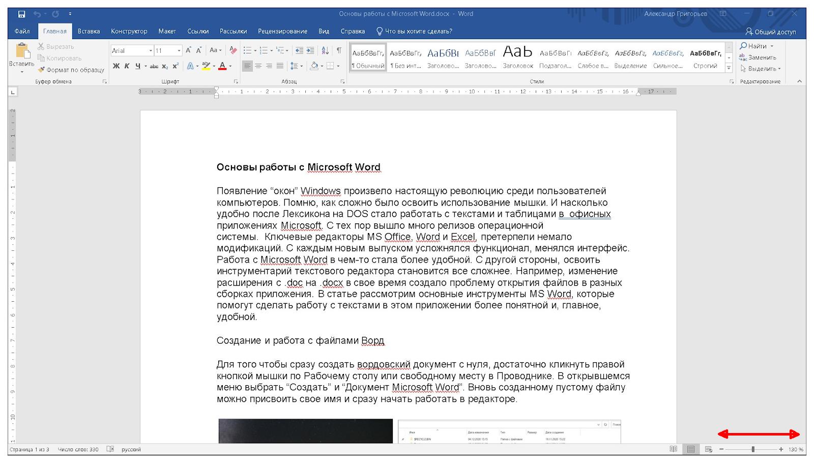 масштабирование страницы в Word